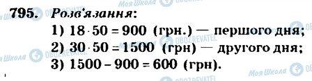 ГДЗ Математика 4 клас сторінка 795