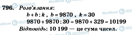 ГДЗ Математика 4 клас сторінка 796