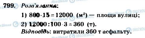 ГДЗ Математика 4 клас сторінка 799