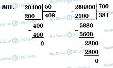 ГДЗ Математика 4 клас сторінка 801