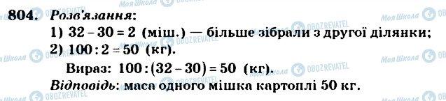 ГДЗ Математика 4 клас сторінка 804