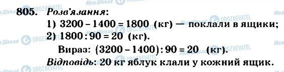 ГДЗ Математика 4 клас сторінка 805