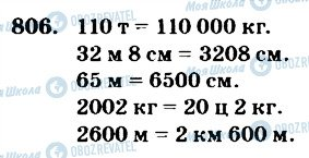 ГДЗ Математика 4 клас сторінка 806