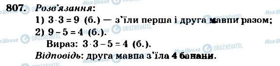 ГДЗ Математика 4 клас сторінка 807
