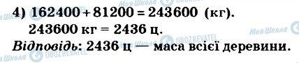 ГДЗ Математика 4 клас сторінка 809