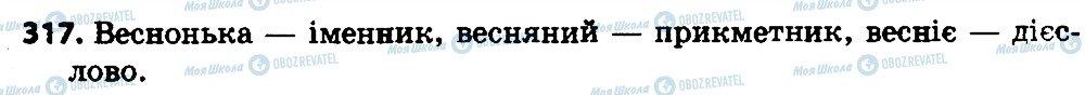 ГДЗ Укр мова 4 класс страница 317