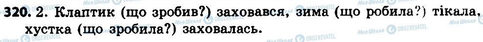 ГДЗ Укр мова 4 класс страница 320