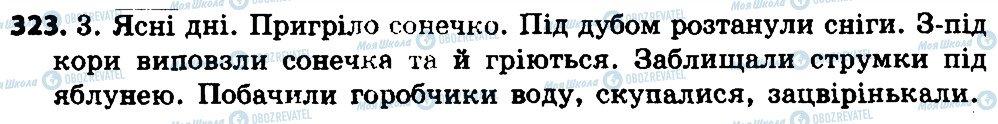 ГДЗ Укр мова 4 класс страница 323