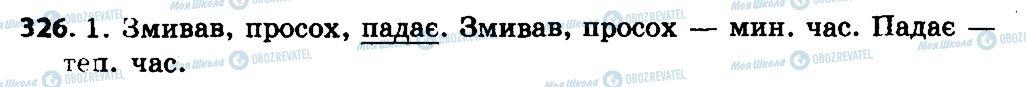 ГДЗ Укр мова 4 класс страница 326