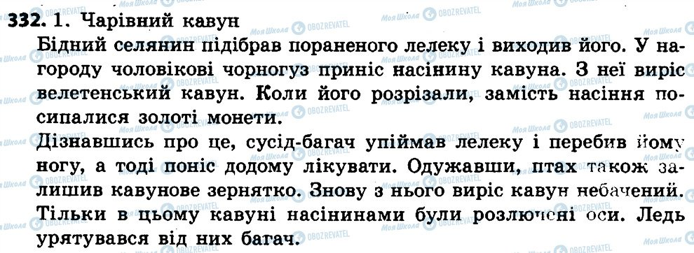 ГДЗ Укр мова 4 класс страница 332