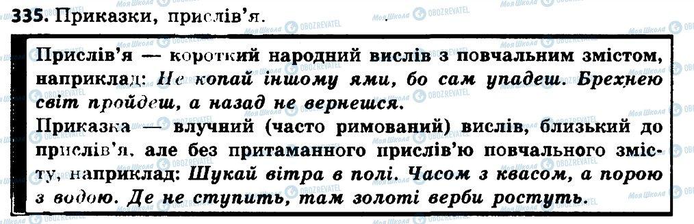 ГДЗ Укр мова 4 класс страница 335