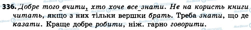 ГДЗ Укр мова 4 класс страница 336