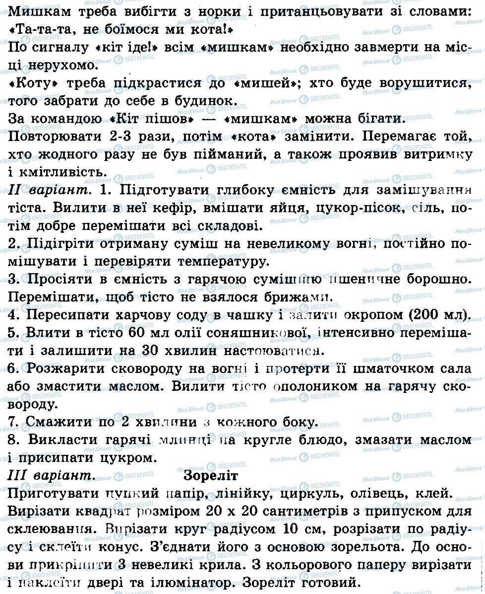 ГДЗ Укр мова 4 класс страница 337