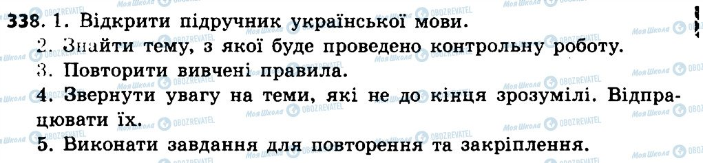 ГДЗ Укр мова 4 класс страница 338
