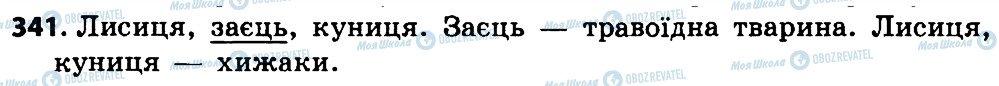 ГДЗ Укр мова 4 класс страница 341