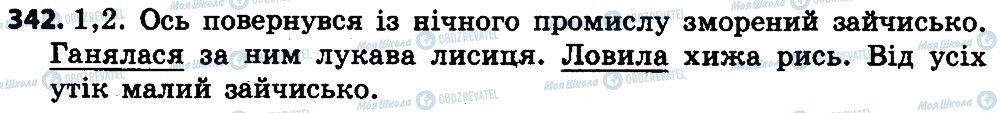 ГДЗ Укр мова 4 класс страница 342
