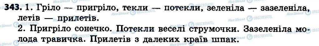 ГДЗ Укр мова 4 класс страница 343