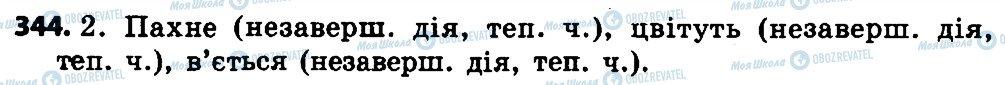 ГДЗ Українська мова 4 клас сторінка 344