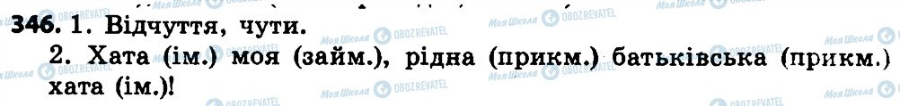 ГДЗ Укр мова 4 класс страница 346