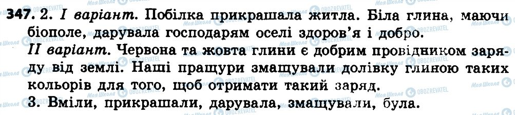 ГДЗ Укр мова 4 класс страница 347