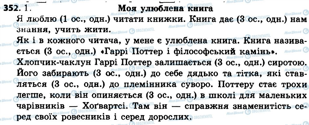 ГДЗ Укр мова 4 класс страница 352