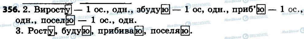 ГДЗ Укр мова 4 класс страница 356