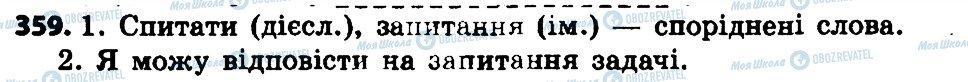 ГДЗ Укр мова 4 класс страница 359