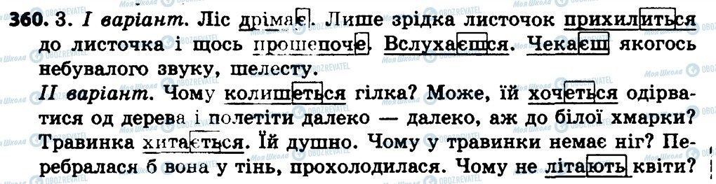 ГДЗ Укр мова 4 класс страница 360