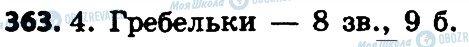 ГДЗ Укр мова 4 класс страница 363