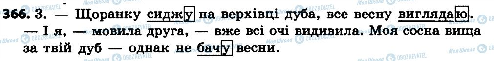 ГДЗ Укр мова 4 класс страница 366