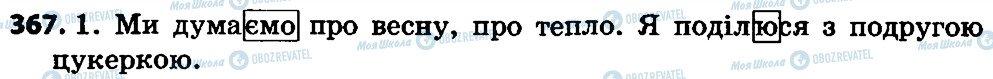 ГДЗ Укр мова 4 класс страница 367