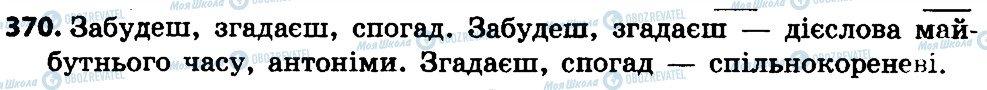 ГДЗ Укр мова 4 класс страница 370