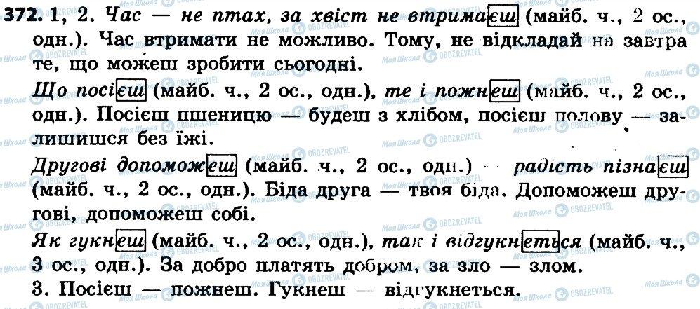 ГДЗ Укр мова 4 класс страница 372