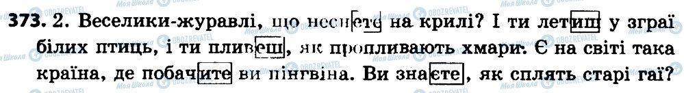 ГДЗ Укр мова 4 класс страница 373