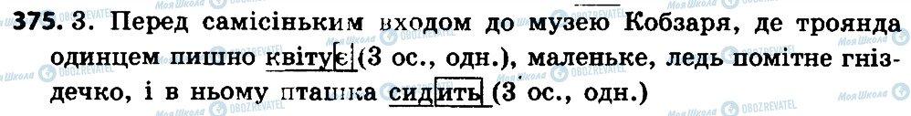 ГДЗ Укр мова 4 класс страница 375
