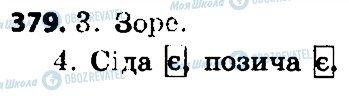 ГДЗ Укр мова 4 класс страница 379