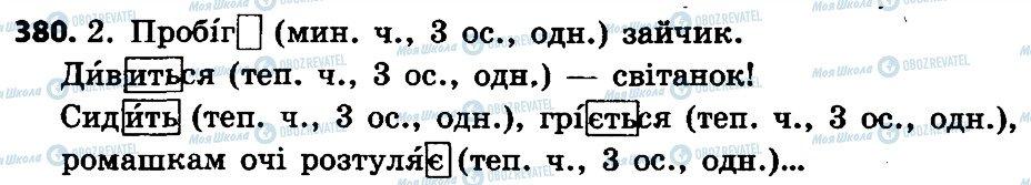 ГДЗ Укр мова 4 класс страница 380