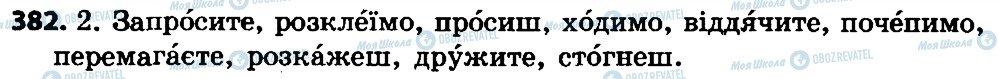 ГДЗ Укр мова 4 класс страница 382