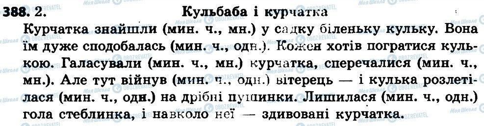 ГДЗ Укр мова 4 класс страница 388