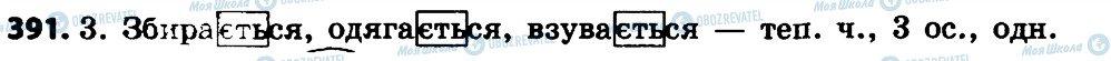 ГДЗ Укр мова 4 класс страница 391