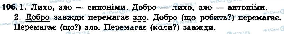 ГДЗ Укр мова 4 класс страница 106