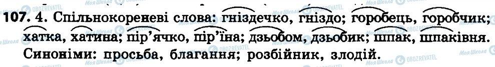 ГДЗ Укр мова 4 класс страница 107