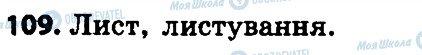 ГДЗ Укр мова 4 класс страница 109