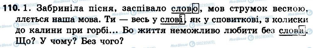ГДЗ Укр мова 4 класс страница 110