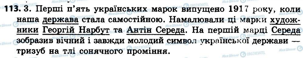 ГДЗ Укр мова 4 класс страница 113