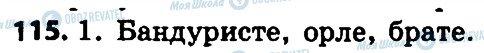 ГДЗ Укр мова 4 класс страница 115
