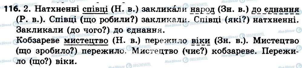 ГДЗ Укр мова 4 класс страница 116