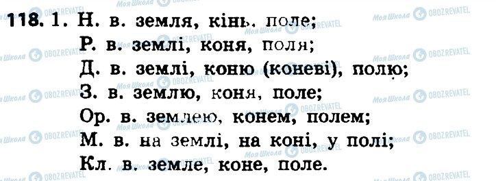 ГДЗ Укр мова 4 класс страница 118