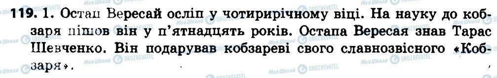 ГДЗ Укр мова 4 класс страница 119
