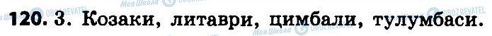 ГДЗ Укр мова 4 класс страница 120